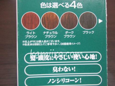 利尻カラーシャンプーの箱の裏側に記載されている4種類のカラーの部分を撮影した写真