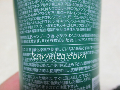 利尻白髪染めカラートリートメントのボトルの後ろに記載されている使い方の部分を撮影した写真