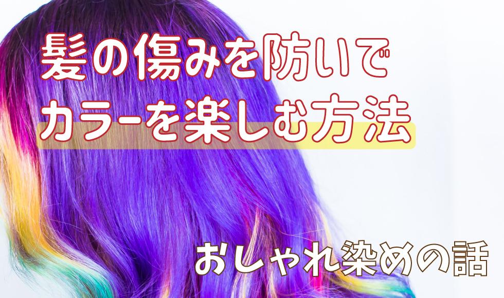 髪の傷みを防いでカラーを楽しむ方法。おしゃれ染めの話