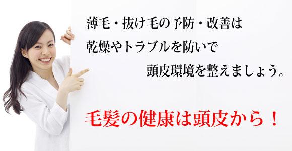 ホワイトボードに指さす女性。薄毛・抜け毛の予防・改善は乾燥やトラブルを防いで頭皮環境を整えましょう。毛髪の健康は頭皮から!