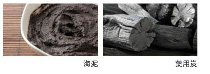 海泥と薬用炭の写真