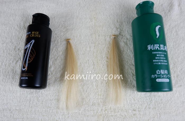 2本の白髪染めシャンプーと2本の毛束(人毛白髪)を並べた写真