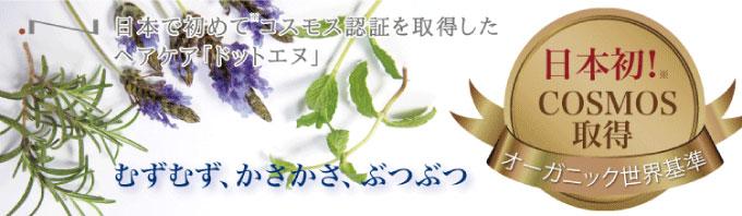 """日本で初めて〝コスモス認証""""を取得したヘアケア。オーガニック世界基準"""