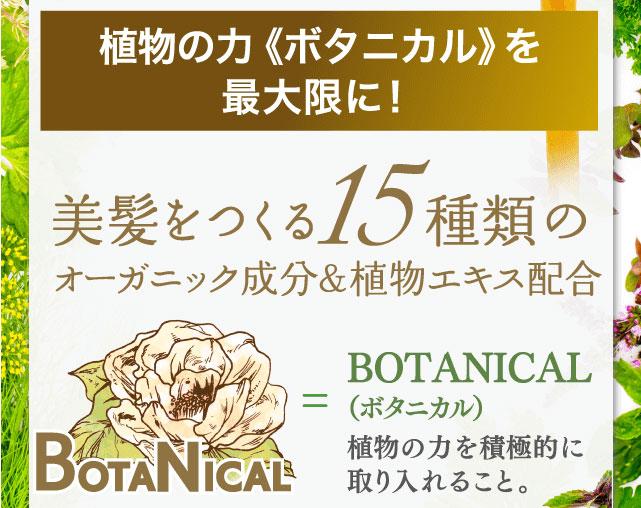 植物の力(ボタニカル)を最大限に!美髪をつくる15種類のオーガニック成分&植物エキス配合