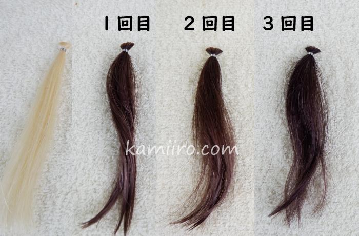 ルプルプヘアカラートリートメントで染めた白髪の人毛毛束。1回目・2回目・3回目の比較写真