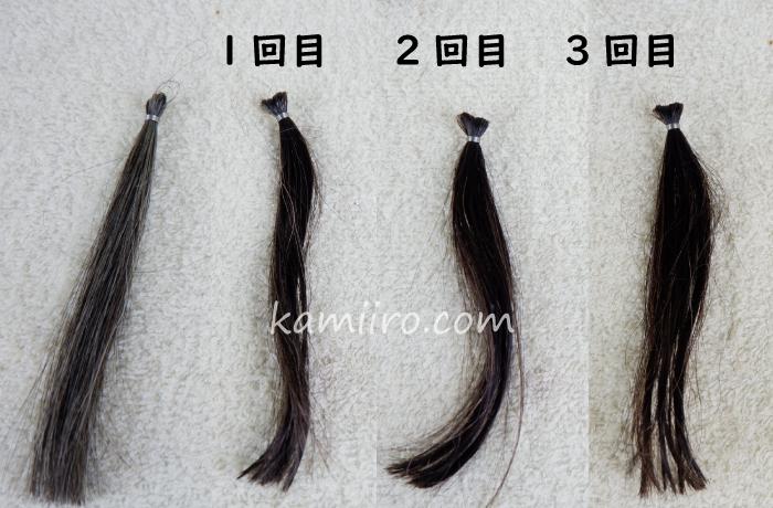 ルプルプヘアカラートリートメントで染めた半分白髪の人毛毛束。1回目・2回目・3回目の比較写真