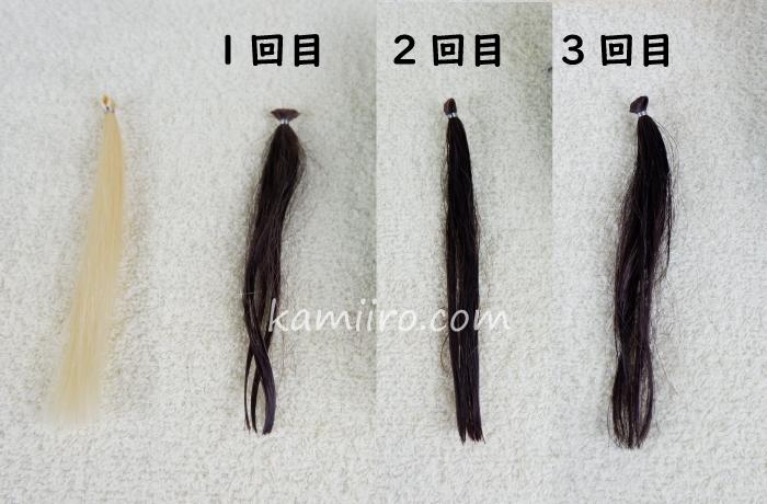 利尻昆布ヘアカラートリートメントで染めた白髪の人毛毛束。1回目・2回目・3回目の比較写真
