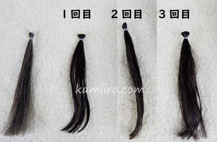 利尻昆布ヘアカラートリートメントで染めた半分白髪の人毛毛束。1回目・2回目・3回目の比較写真