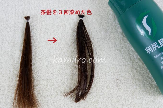 利尻昆布ヘアカラートリートメントのダークブラウンで茶髪を3回染めたビフォー・アフター写真