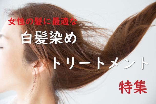 女性の髪に最適な白髪染めトリートメント特集