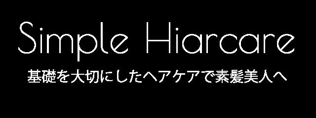 Simple Hiacare 基礎を大切にしたヘアケアで素髪美人へ