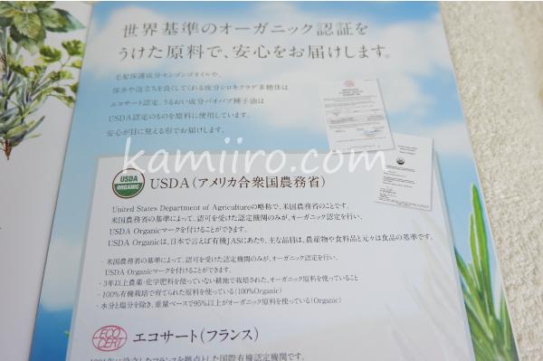 世界基準のオーガニック認証を受けた原料で、安心をお届けします。