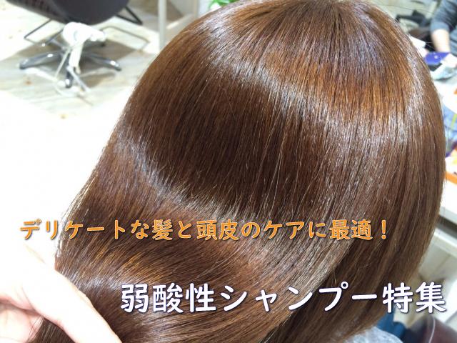 弱酸性シャンプー特集!デリケートな髪と頭皮のケアに最適