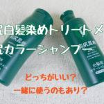 利尻白髪染めトリートメント・利尻カラーシャンプー。どっちがいい?一緒に使うのもあり?