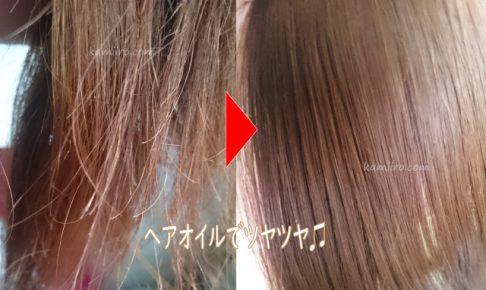 ヘアオイルを使った髪のビフォーアフター写真