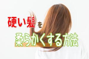 硬い髪を柔らかくする方法