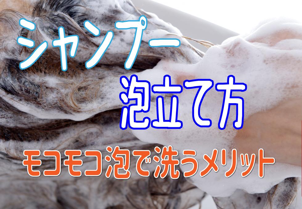 シャンプーの泡立て方。モコモコ泡で洗うメリット