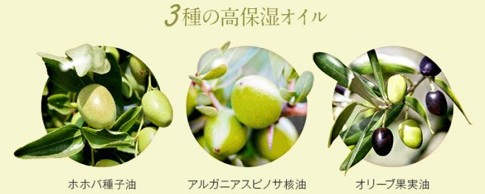 3種類の高保湿オイル