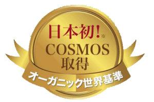 日本初!cosmos取得。オーガニック世界基準