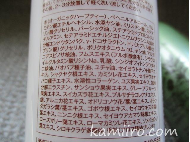 ハーブガーデンコンディショナーのボトル裏面に記載されている全成分表示の写真