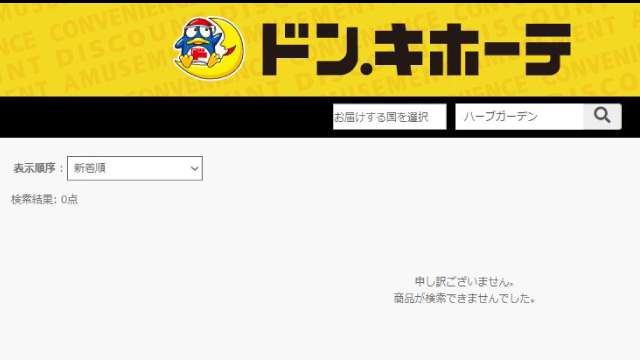 ドンキホーテの通販サイトでハーブガーデンシャンプーを検索したキャプチャ画像