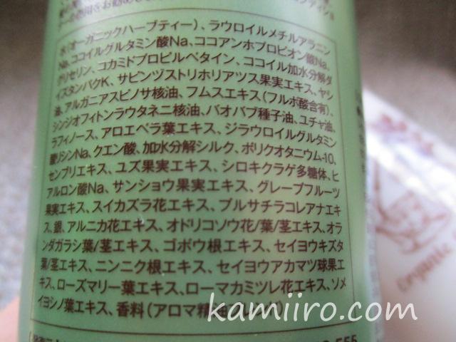 ハーブガーデンシャンプーのボトル裏面に記載されている全成分表示の写真