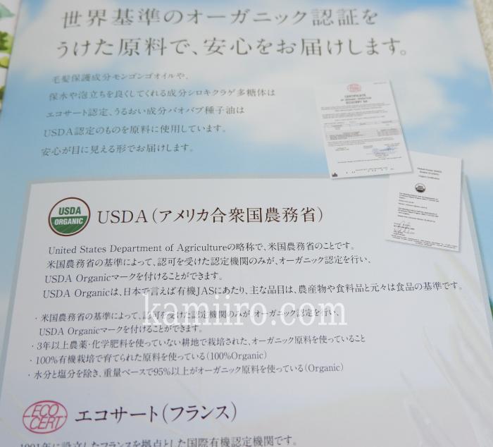 スターターガイドブック『USDA(アメリカ合衆国農務省)・エコサート(フランス)』のページを撮影した写真