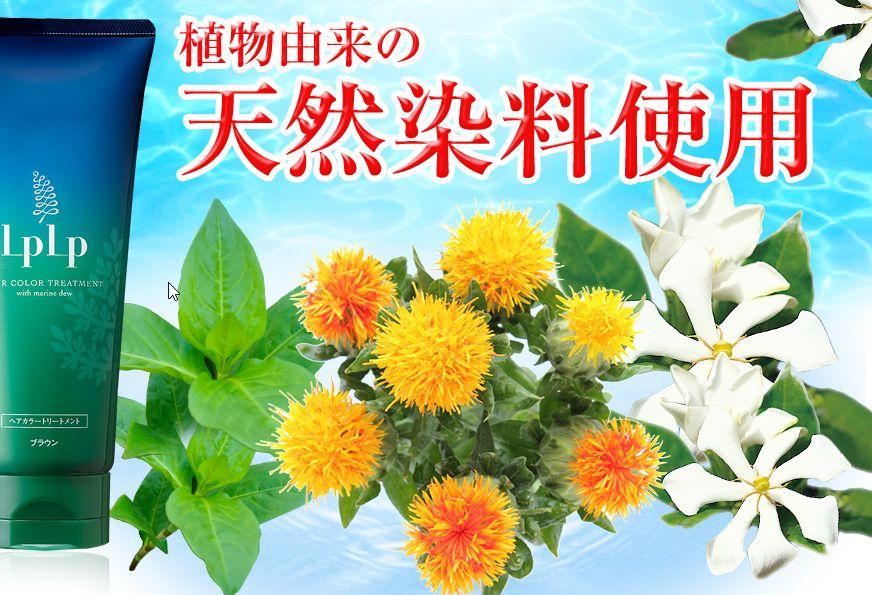 植物由来の天然染料使用
