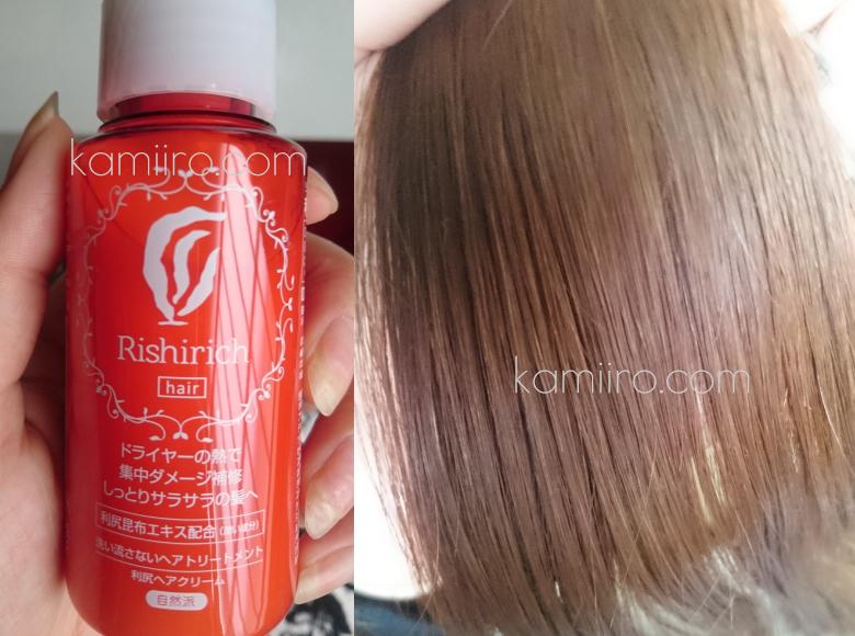 リシリッチのボトルと仕上がりの髪