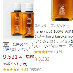 haru kurokamiスカルプの評価(楽天・Amazon)キャプチャ画像