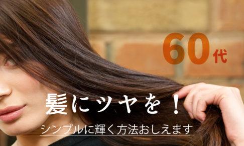 60代の髪にツヤを!シンプルに輝く方法教えます