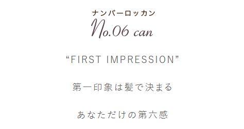 ナンバーロッカン(no.06can)第一印象は髪で決まる