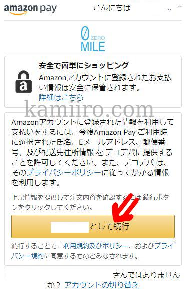 Amazonペイの申し込みページのキャプチャ画像