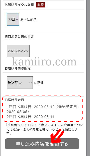 ナンバーロッカン公式ページのお客様情報入力欄「申し込み内容を確認する」ボタンのキャプチャ画像